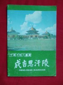 成吉思汗陵(中国文物小丛书)