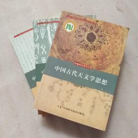 中国文库.第三辑:《中国古代天文学思想》