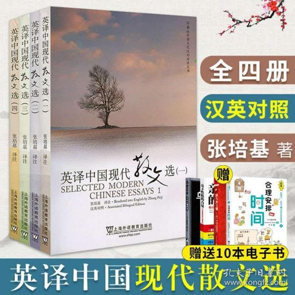 英译中国现代散文选1