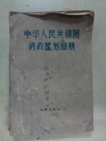 中华人民共和国行政区划简册1962