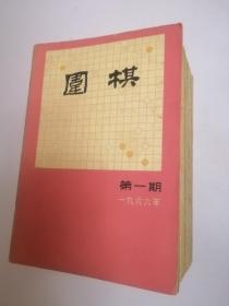 围棋(1960年~1966年)共31本合售