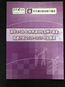 清华大学X-Lab 与水木清华校友种子基金加速计划2014-2015毕业路演