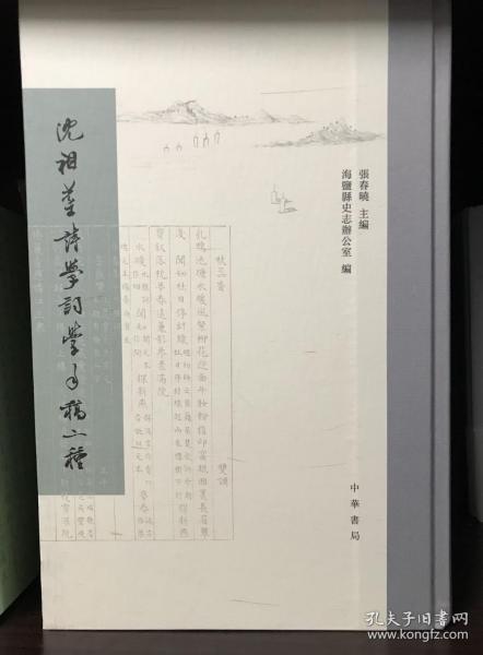 沈祖棻诗学词学手稿二种
