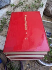 精美文革红宝书,红塑面软精装32开蒙文版雄文四卷《毛泽东选集》一套全!如图,第234册书口有受潮痕迹,是本店售价最低的蒙文毛选!