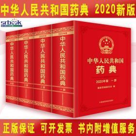 【现货速发】中华人民共和国药典 2020年版(全套4本)包邮