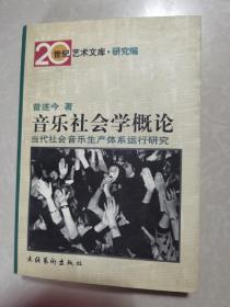 音乐社会学概论: 当代社会音乐生产体系运行研究——20世纪艺术文库·研究篇  签赠本