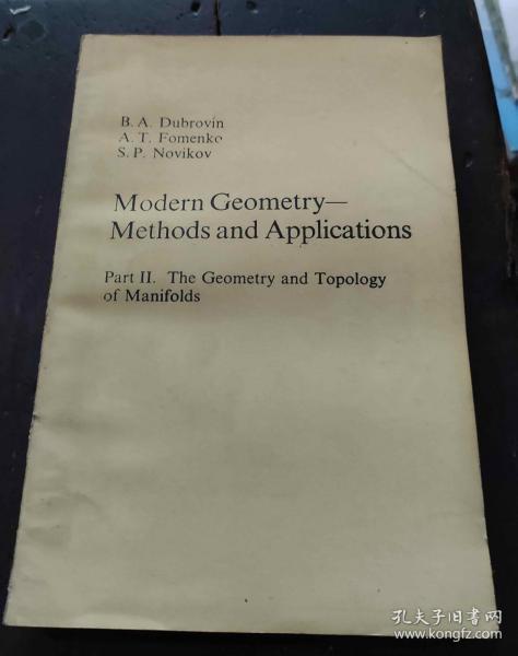 Modern geometry——methods and applications(现代几何学方法及应用 第1 卷(曲面几何学、变换群和场)+ 第2卷(流形几何学和拓扑学)【两本合售】 英文版