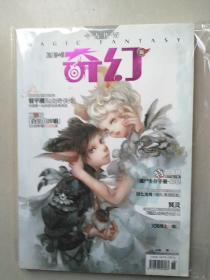 今古传奇 奇幻版(2012年8A十8B)