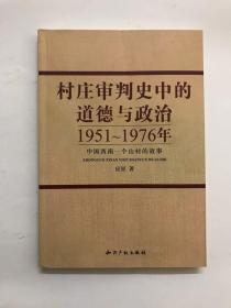 村庄审判史中的道德与政治:1951-1976年中国西南一个山村的故事