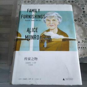 传家之物:艾丽丝·门罗自选集(翻译签名)