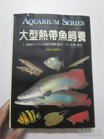 大型热带鱼饲养