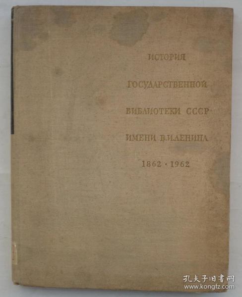 1962年     俄文原版书(内有列宁大幅照片)   背面装大16开     41—A层