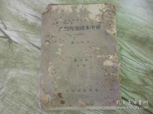 民国版教科书-初中本国地理教本(第四册)