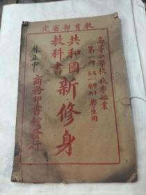 """民国8年共和国教科书""""新修身""""(第一册)"""