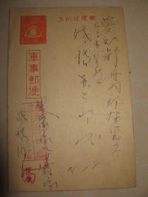 日本侵华 军事邮便  民国  日军军事邮资实寄明信片 1枚 北支派遣西推部队