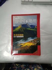 中国国家地理,2011增刊,生活在别处30个最美栖居地