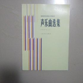 声乐曲选集:外国作品3