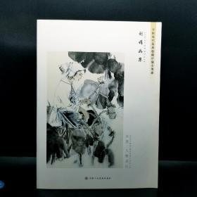 中国当代最具收藏价值女画家:刘娟画集(水墨人物系列)