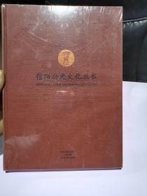 信阳历史文化丛书 (人物卷)