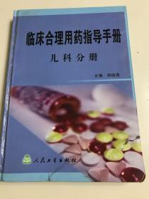 临床合理用药指导手册—儿科分册