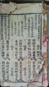 奎园堂新刻《千家诗解学士诗选》 13.2X21.2X1.2cm