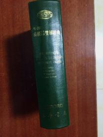 无护封带拇指索引 东华书局出版 繁体字版 牛津高级英英英汉双解辞典(第二版)OXFORD ADVANCED LEARNERS DICTIONARY OF CURRENT ENGLISH