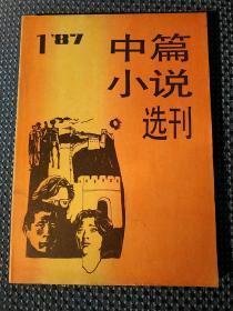 中篇小说选刊 1987 1