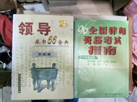 领导藏书66金典第四卷   25元包挂刷