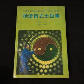 杨澄甫式太极拳