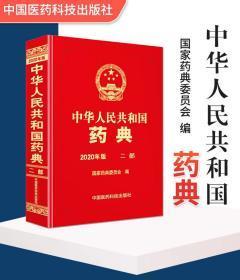 中华人民共和国药典2020年版二部化学卷   中医药典国家药典中药国家药典