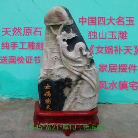 中国四大名玉独山玉纯手工雕刻《女娲补天》家居摆件风水镇宅之宝 附带国检证书