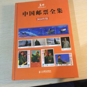 中华人民共和国邮票全集(2014年版)