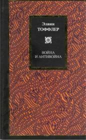 战争与反战争 Война и антивойна 阿尔文·托夫勒(Alvin Toffler,1928.10.8—2016.6.27)未来学大师、世界著名未来学家。阿尔文·托夫勒当今最具影响力的社会思想家之一,托夫勒的妻子海蒂也是知名的未来学者,两人多次合作著述,2006年5月,两人的最新作品《财富的革命》全球同步出版。