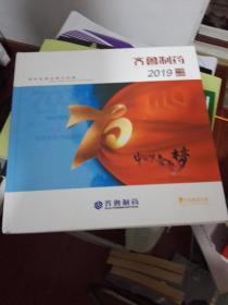 2019中国邮票定制版齐鲁制药.