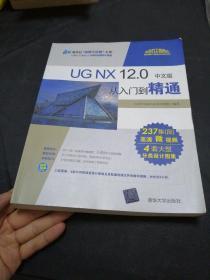 """UGNX12.0中文版从入门到精通/清华社""""视频大讲堂""""大系CAD/CAM/CAE技术视频大讲堂"""