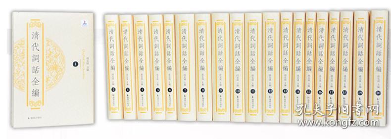 清代词话全编 全20册精装 收录清代词话128种深入挖掘中华传统诗词文化内涵 对于中国词学史研究和清代文学史研究具有重要学术价值