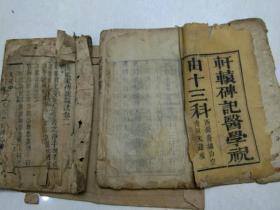 轩辕碑记医学祝由十三科二卷青城山空青洞天藏板