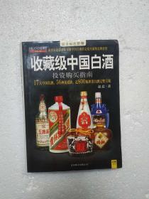 【正版现货】收藏级中国白酒投资购买指南