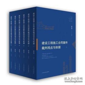 建设工程施工合同案件裁判观点与依据 全6册 杨元伟 人民法院 建设工程施工合同案件案例争议焦点裁判要点理由