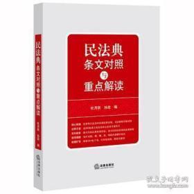 2020年版 民法典条文对照与重点解读 民法典全部条文与原有法律规定对照全国两会修订民法中国民法典法律书籍 杜月秋