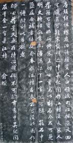 俞樾—碑阴枫桥夜泊诗说明碑,拓片很少见