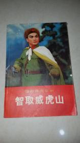 智取威虎山·革命现代京剧