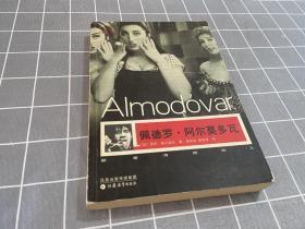 佩德罗·阿尔莫多瓦:颠覆传统的人