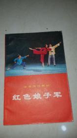 红色娘子军·革命现代京剧