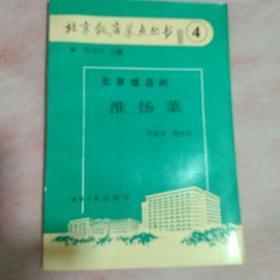 北京饭店的淮扬菜