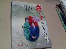 邓小平批准我们结婚(签名本)