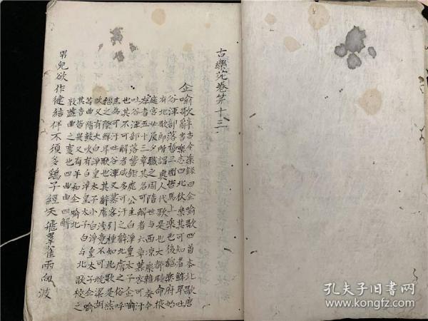 日本抄本《古乐苑》2册存30卷(卷13~26、卷29~44),明梅鼎祚撰。是编52卷,因郭茂倩《乐府诗集》而增辑,古诗辑至南北朝时代止。现存最早版本为万历年所刻,藏于海外。此为日本抄本