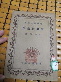实用昆虫学(民国初中学生文库)