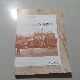 岁月拾萃 : 上海市静安区石门二路街道的人文之旅