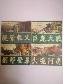 连环画:通俗前后汉演义(1~巨鹿大战、2~火烧阿房、6~刘邦登基、10~缇萦救父)4本合售